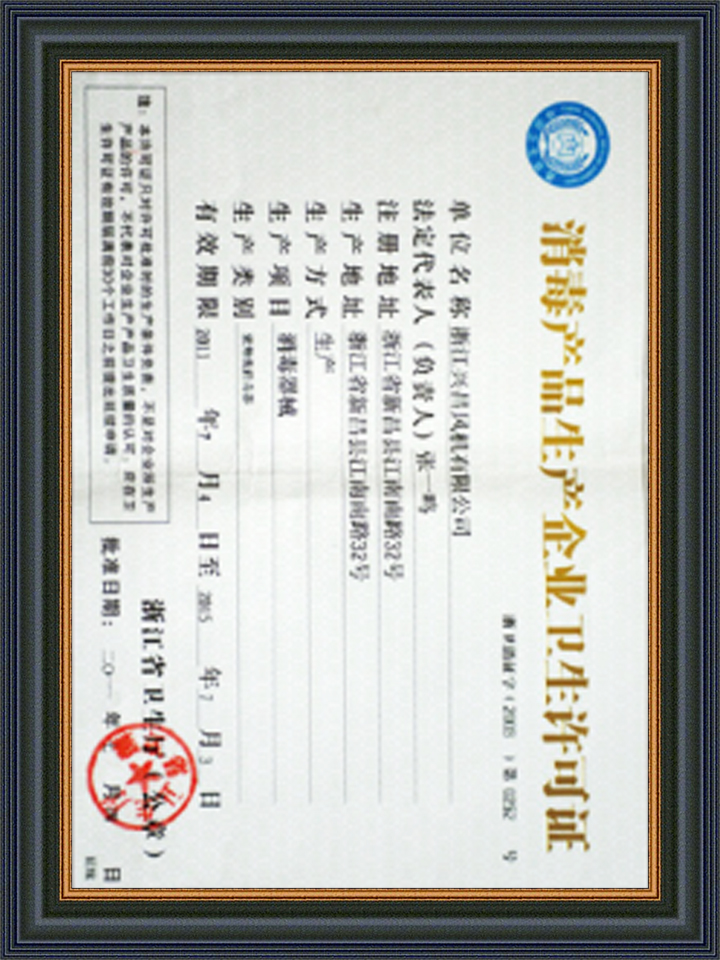 Disinfection product manufacturer's health permit
